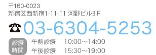 〒160-0023 東京都新宿区西新宿1丁目12-11 山銀ビル5F